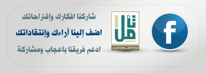 اضغط على الصورة لتحصل على رابط صفحة تأمل بالفيس بوك