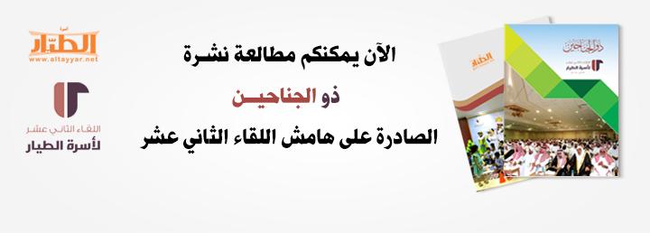 الآن يمكنكم مطالعة نشرة ذو الجناحين  الصادرة على هامش اللقاء الثاني عشر