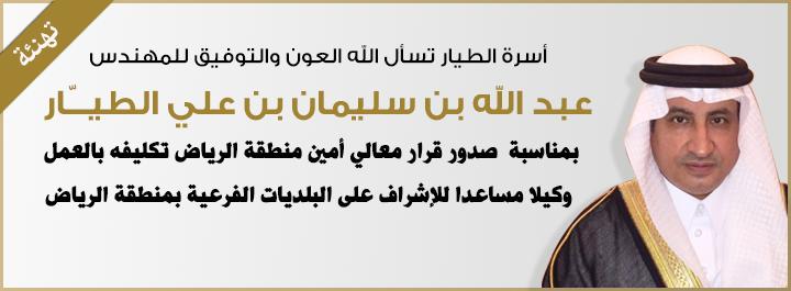 تهنئة لابن الأسرة المهندس عبدالله بن سليمان بن علي الطيّار