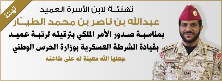 تهنئة لابن الأسرة العميد/ عبدالله بن ناصر بن محمد الطيار