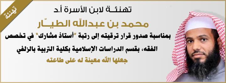 تهنئة لابن الآسرة أ.د محمد بن عبدالله الطيار