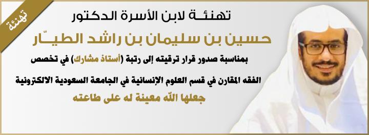 تهنئة لابن العم الدكتور حسين بن سليمان الطيار