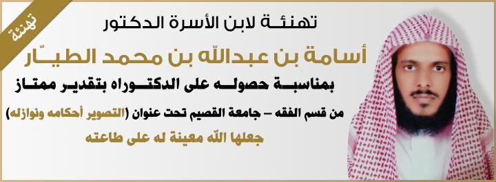 تهنئة لابن الأسرة الدكتور أسامة بن عبدالله الطيار