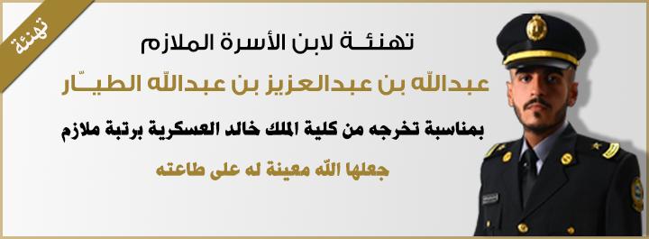 تهنئة لابن الاسرة الملازم  عبدالله بن عبدالعزيز الطيار