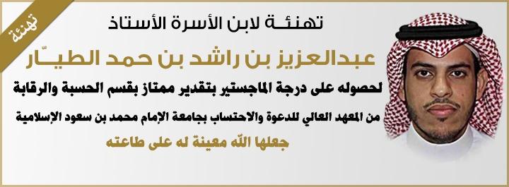 تهنئة لإبن الأسرة الاستاذ عبدالعزيز بن راشد الطيار