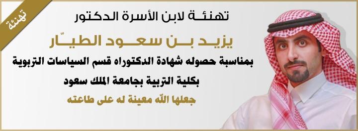 تهنئة لابن الاسرة الدكتور يزيد بن سعود الطيار