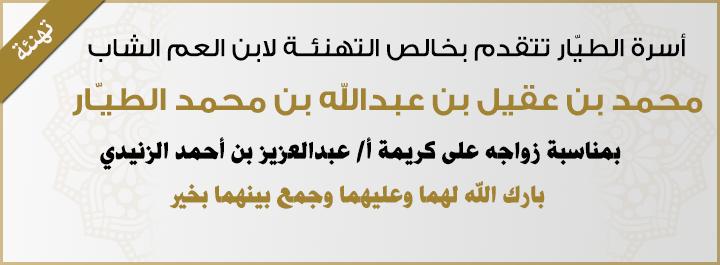 أسرة الطيار تتقدم بخالص التهنئة إلى ابن العم الشاب / محمد بن عقيل بن عبدالله الطيار