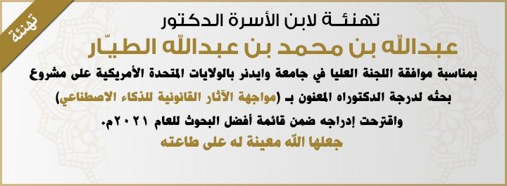 تهنئة لابن الاسرة الدكتور عبدالله بن محمد الطيار