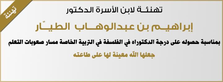 تهنئة لابن الاسرة الدكتور إبراهيم بن عبدالوهاب الطيار